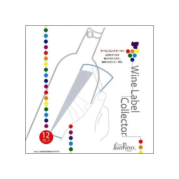 記念ワインのエチケットを保存して思い出の1ぺージに ファンヴィーノ ワインラベルコレクター 人気 おすすめ 12枚入り 限定特価 ワインラベル保存用シート RJ ワインのラベル剥がしシール
