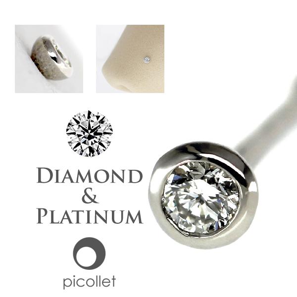 プラチナ ダイヤモンド 鼻ピアス │ ストレートタイプ ノストリル │ 送料無料 20G~22G
