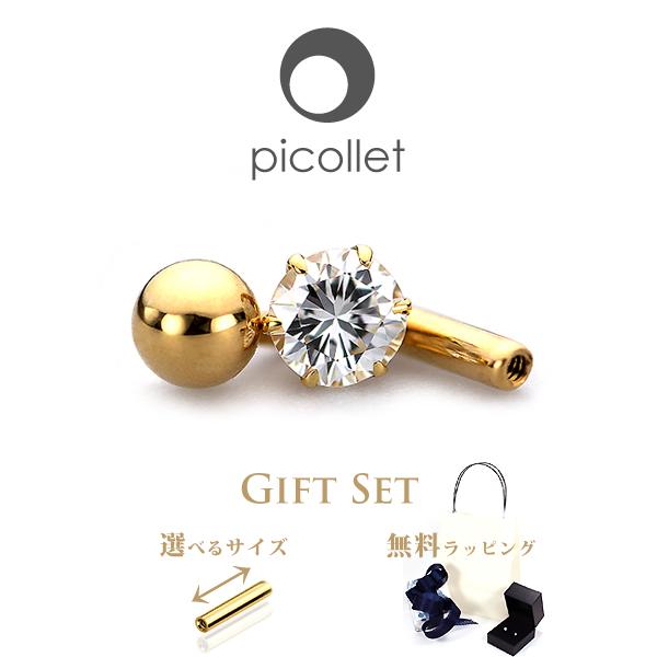 プレゼントにオススメ 軟骨ピアス ボディピアス ギフトセットダイヤモンド&選べる誕生石 ボディピアス3点セット トラガス、アウターコンク、ヘリックスに嬉しいクリスマスプレゼント。ちょっとオトナのボディピアス。