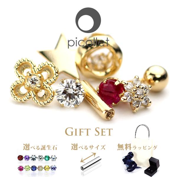 軟骨ピアス ボディピアス ギフトセットダイヤモンド&選べる誕生石 ボディピアス8点セット トラガス用ピアスのプレゼントに、ちょっとオトナのボディピアス。