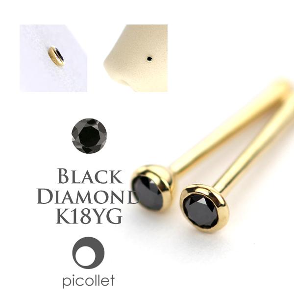 K18YG ブラックダイヤモンド 鼻ピアス │ ストレートタイプ プレミアムノストリル │ 送料無料 │18金イエローゴールド