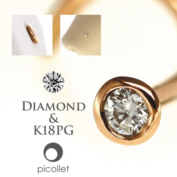 K18ピンクゴールド ダイヤモンド鼻ピアス │ スクリュータイプ│プレゼント・ギフトにpicollet(ピコレ)のプレミアムノストリル