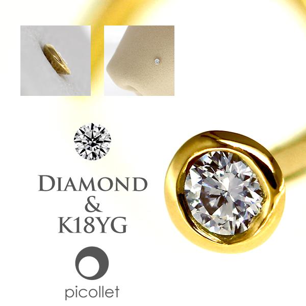 K18イエローゴールド ダイヤモンド鼻ピアス│スクリュータイプ プレミアムノストリル 20G~22G
