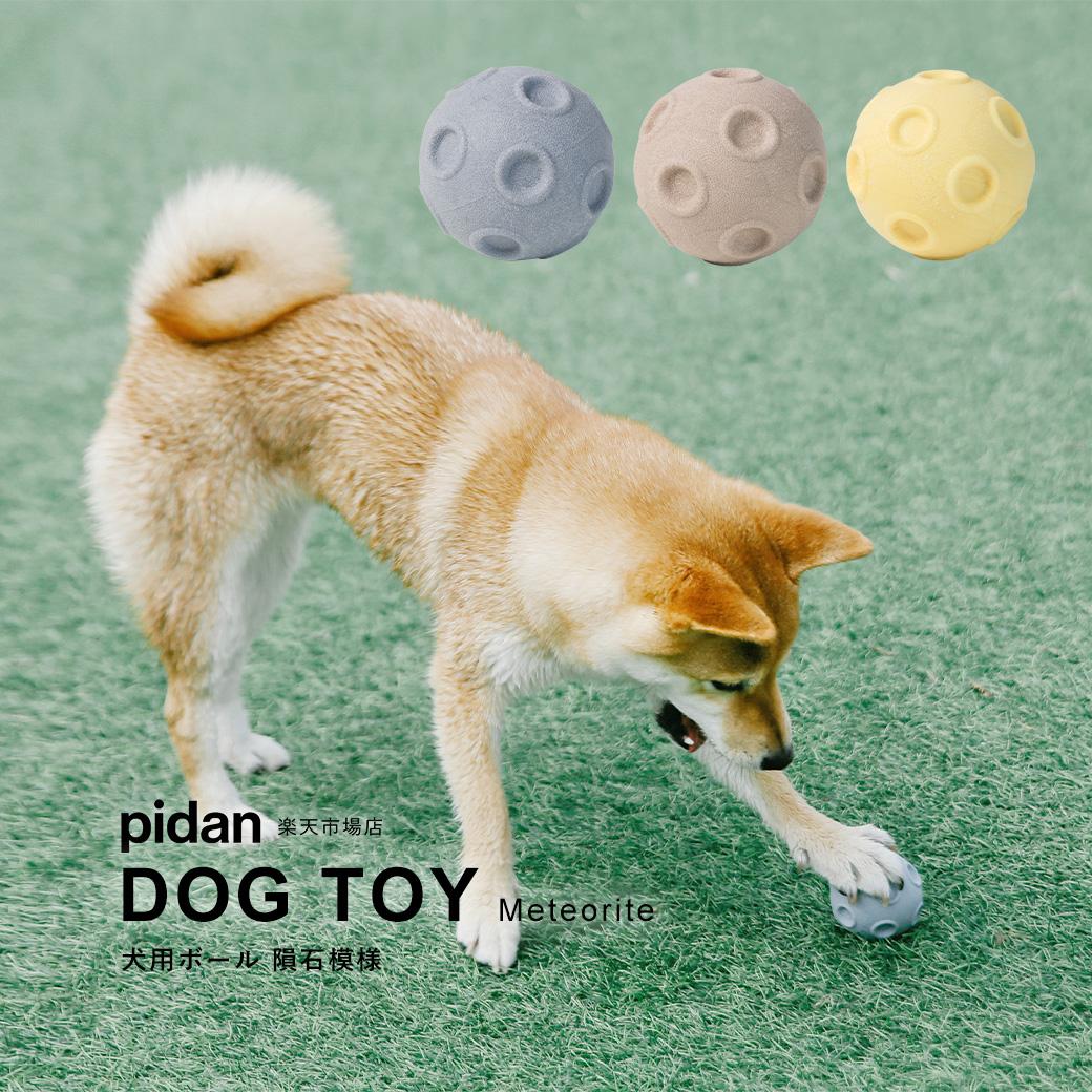 pidan 新作多数 ピダン 犬 おもちゃ ボール 噛む 犬用品 犬用 犬用ボール メイルオーダー 隕石模様 おしゃれ ペット