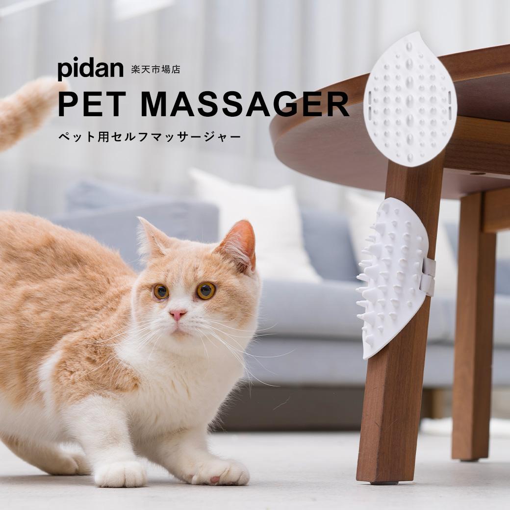 数量限定アウトレット最安価格 pidan ピダン 猫 犬 未使用品 ブラシ ペット 犬猫用 おしゃれ ペット用セルフマッサージャー 猫用ブラシ