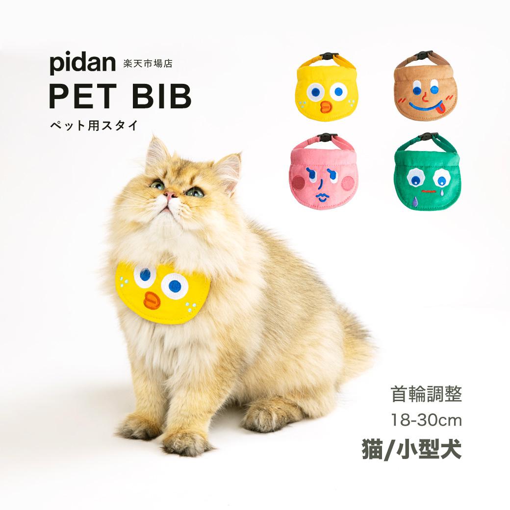 pidan ランキングTOP5 ピダン 猫 スタイ よだれかけ 小型犬 ペット用スタイ 新品未使用正規品