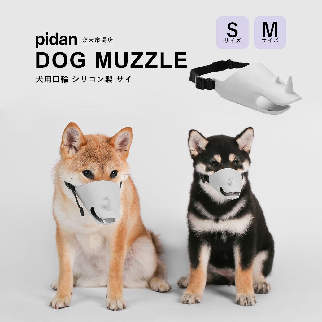 pidan ピダン 犬 口輪 特別セール品 しつけ ムダ 吠え 贈答 防止 マズル 噛みつき防止 サイ 小型犬 中型犬 シリコン製 犬用口輪