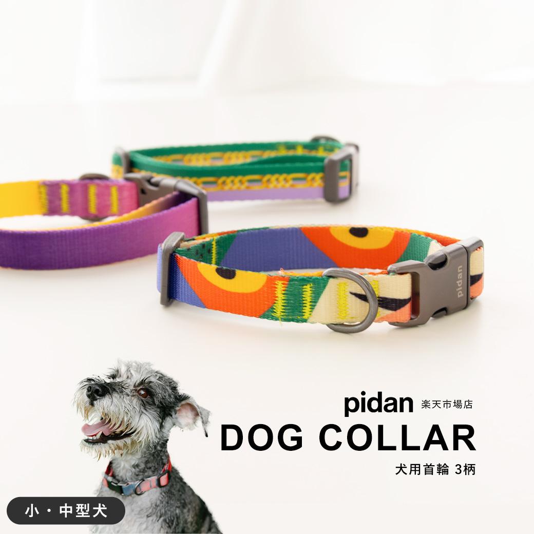 pidan ピダン 犬 首輪 おしゃれ かわいい 小型犬 犬用首輪 ペット ワンタッチ 高級 中型犬 40%OFFの激安セール B 3柄