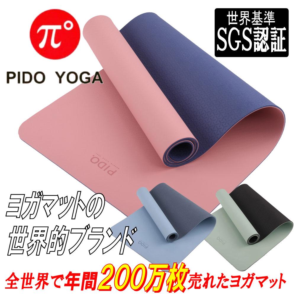 日本正規代理店 標準価格で高品質 クーポンでお得 日本 PIDO TPEヨガマット 6mm 世界中で愛用される信頼のヨガブランド SGS認証 即納 二層構造 183cm×61cm PIDOオリジナル 無地 バンド付き