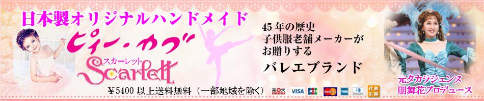 バレエ ピィーカブ*スカーレット:日本製、フォーマルドレスのようなレオタード