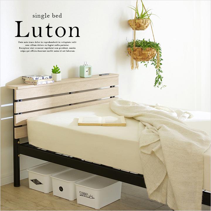 【割引クーポン配布中】【2口コンセント付き】宮付き パイプベッド Luton2(ルートン2) シングルサイズ ブラウン ナチュラル シングル シングルベッド シングルベット ベッド bed ブルックリンスタイル ベッドフレーム