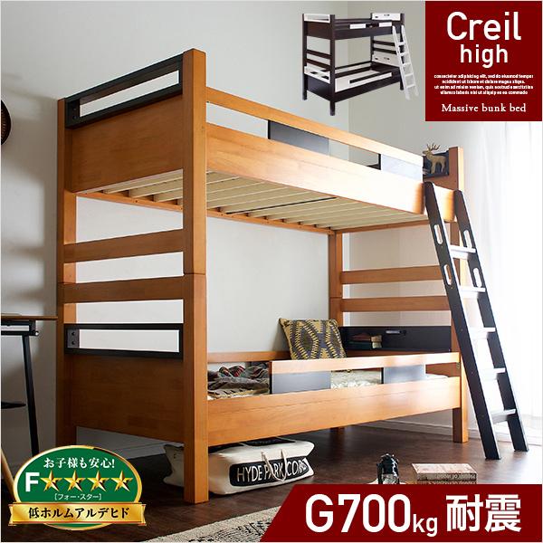 【耐荷重700kg/業務用可能】宮付き 二段ベッド Creil(クレイユ) ハイタイプ 2色対応 2段ベッド 二段ベット 2段ベット 子供用ベッド 大人用 ベッド 木製 おしゃれ