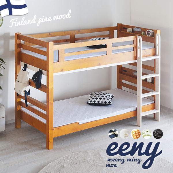 アウトレット 大人気 特許申請構造 耐荷重500kg 宮付き 二段ベッド Eeny 2段ベッド 35%OFF 二段ベット 2段ベット イーニー 19色対応