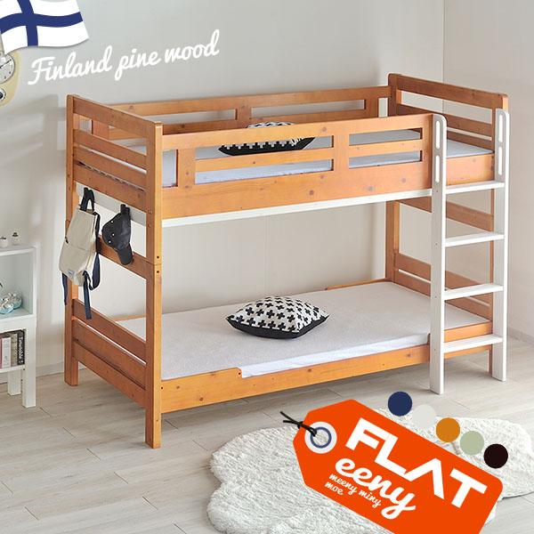 【特許申請構造/耐荷重500kg】二段ベッド Eeny Flat(イーニー フラット) 12色対応 2段ベッド 二段ベット 2段ベット