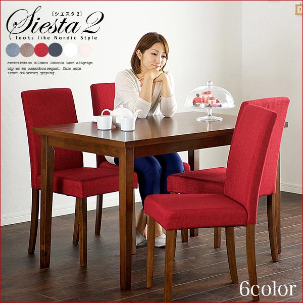 【割引クーポン配布中】ダイニング5点セット SIESTA2(シエスタ2) PVC/FAB チェアカラー6色 ダイニングセット ダイニングテーブル ダイニングテーブルセット 木製 食卓 4人掛け 5点 4人用 おしゃれ
