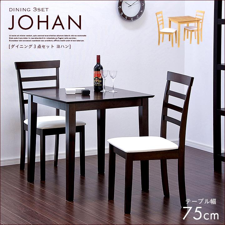 【割引クーポン配布中】ダイニング3点セット JOHAN(ヨハン) 2色対応 ダイニング ダイニングセット テーブル ダイニングチェア イス 椅子木製 モダン 食卓 2人掛け 3点セット