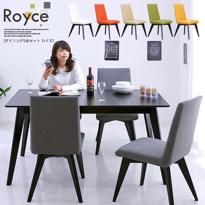 【ワンランク上のデザイン設計】ダイニング5点セット Royce(ロイス) 幅150cm チェアカラー6色対応 ダイニングセット ダイニングテーブル テーブル ダイニングチェア テーブル チェア 木製 食卓 4人掛け 5点 おしゃれ モダン (大型)