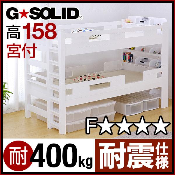 業務用可 G SOLID ホワイト 宮付き 2段ベッド H158cm 梯子無 二段ベッド 子供部屋 木製 耐震仕様 4年保証 2段ベット 頑丈 大型 無料サンプルOK 二段ベット 子供用ベッド 大人用