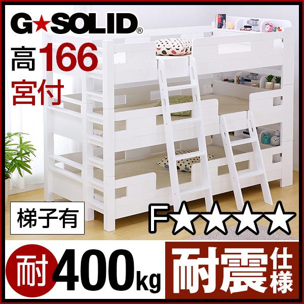 業務用可! G★SOLID【ホワイト】 宮付き 3段ベッド H166cm 梯子有 三段ベッド 三段ベット 3段ベット 頑丈 耐震 子供用ベッド ベッド 大人用 子供部屋 (大型)
