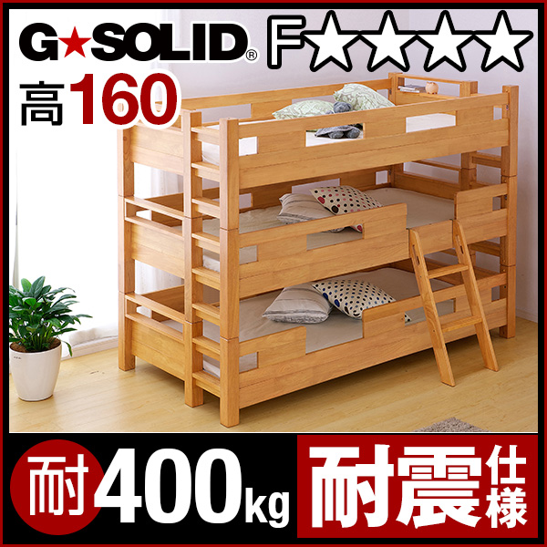 【割引クーポン配布中】業務用可! G★SOLID 3段ベッド H160cm 梯子無 三段ベッド 三段ベット 3段ベット 子供用ベッド ベッド 大人用 頑丈 耐震