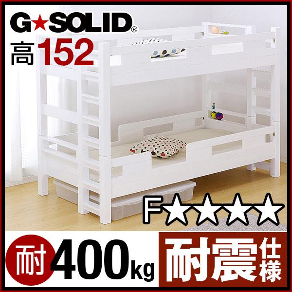 【割引クーポン配布中】業務用可! G★SOLID[ホワイト]2段ベッド H152cm 梯子無 二段ベッド 二段ベット 2段ベット 子供用ベッド 大人用 木製 耐震仕様 頑丈 子供部屋 (大型)
