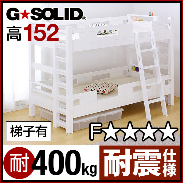 【割引クーポン配布中】業務用可! G★SOLID[ホワイト]2段ベッド H152cm 梯子有 二段ベッド 二段ベット 2段ベット 子供用ベッド 大人用 木製 耐震仕様 頑丈 子供部屋 (大型)