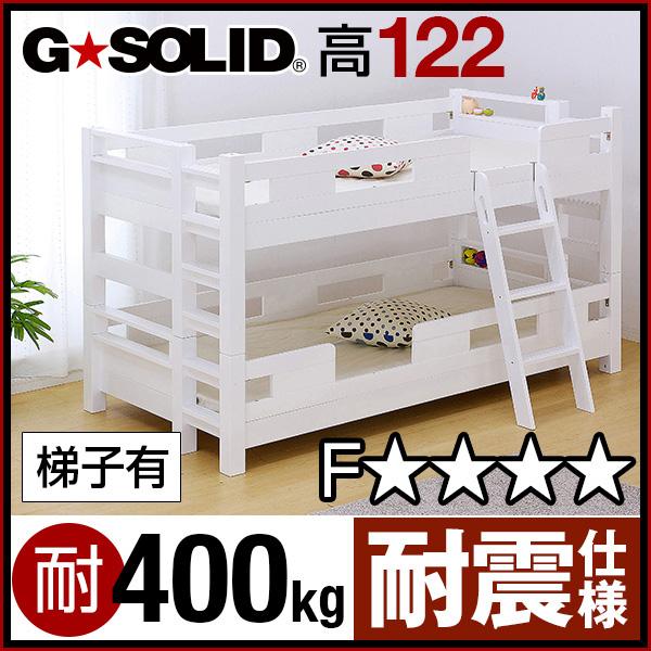 業務用可! G★SOLID【ホワイト】 2段ベッド H122cm 梯子有 二段ベッド 二段ベット 2段ベット 子供用ベッド 大人用 木製 耐震仕様 頑丈