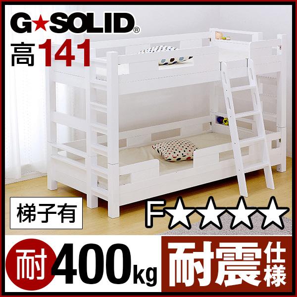 【割引クーポン配布中】業務用可! G★SOLID【ホワイト】 2段ベッド H141cm 梯子有 二段ベッド 二段ベット 2段ベット 子供用ベッド 大人用 木製 耐震仕様 頑丈