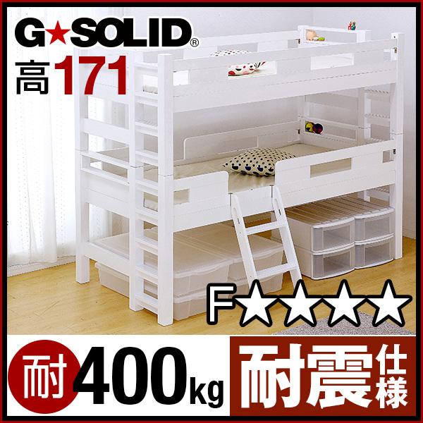業務用可! G★SOLID【ホワイト】 2段ベッド H171cm 梯子無 二段ベッド 二段ベット 2段ベット 子供用ベッド 大人用 木製 耐震仕様 頑丈