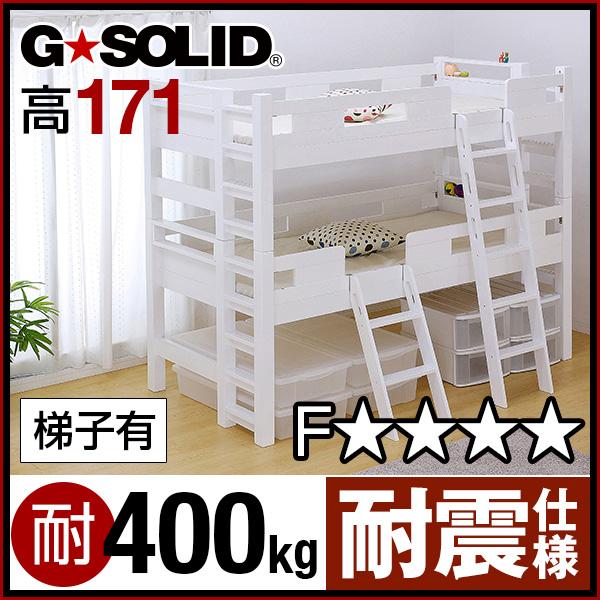 【割引クーポン配布中】業務用可! G★SOLID【ホワイト】 2段ベッド H171cm 梯子有 二段ベッド 二段ベット 2段ベット 子供用ベッド 大人用 木製 耐震仕様 頑丈