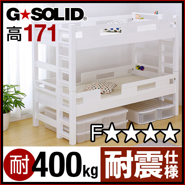 【割引クーポン配布中】業務用可! G★SOLID[ホワイト]2段ベッド H171cm 梯子無 二段ベッド 二段ベット 2段ベット 子供用ベッド 大人用 木製 耐震仕様 頑丈 子供部屋 (大型)