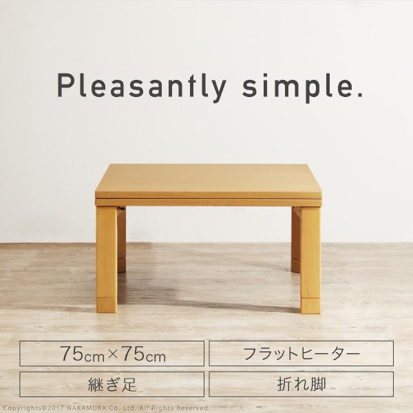 【折れ脚★フラットヒーター】こたつテーブル 単品 ヴィッツ 75x75cm (G0100259) こたつ台 コタツ台 座卓 おしゃれ 食卓 コタツ 炬燵 正方形 スクエアこたつ シンプル ナチュラル 木製