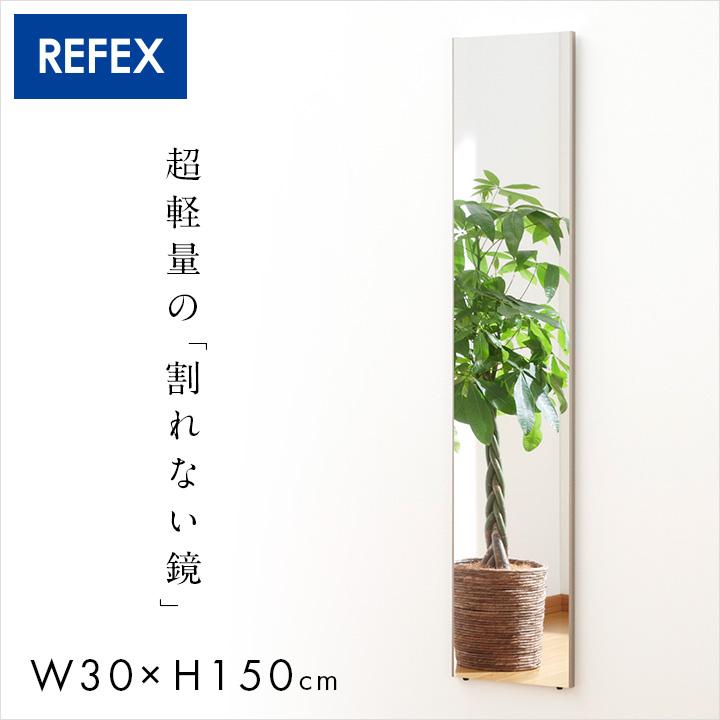 【日本製/軽量/割れないミラー】リフェクスミラー スタンダード W30×H150cm 2タイプ 8色展開 姿見 全身鏡 吊るしタイプ 壁掛け ダンス用ミラー ウォールミラー 壁掛けミラー ミラー 鏡 (大型)