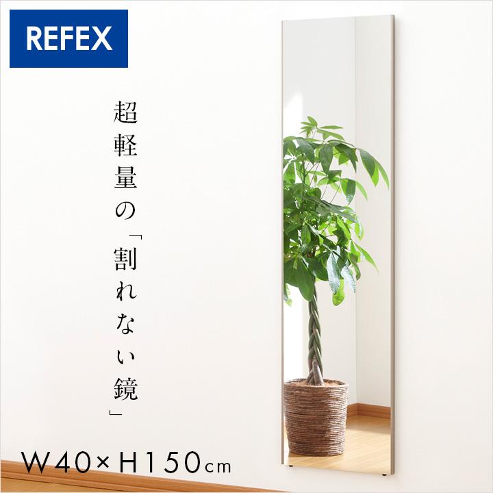 【日本製/軽量/割れないミラー】リフェクスミラー スタンダード W40×H150cm 2タイプ 8色展開 姿見 全身鏡 吊るしタイプ 壁掛け ダンス用ミラー ウォールミラー 壁掛けミラー ミラー 鏡 (大型)