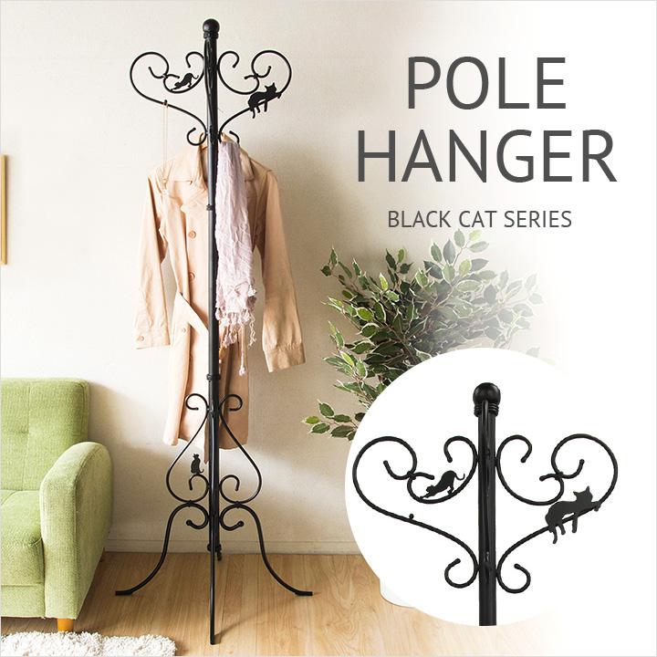 【割引クーポン配布中】【棚付き】黒猫のポールハンガー 幅60cm P-1710 ラック ハンガー コート掛け コートハンガー