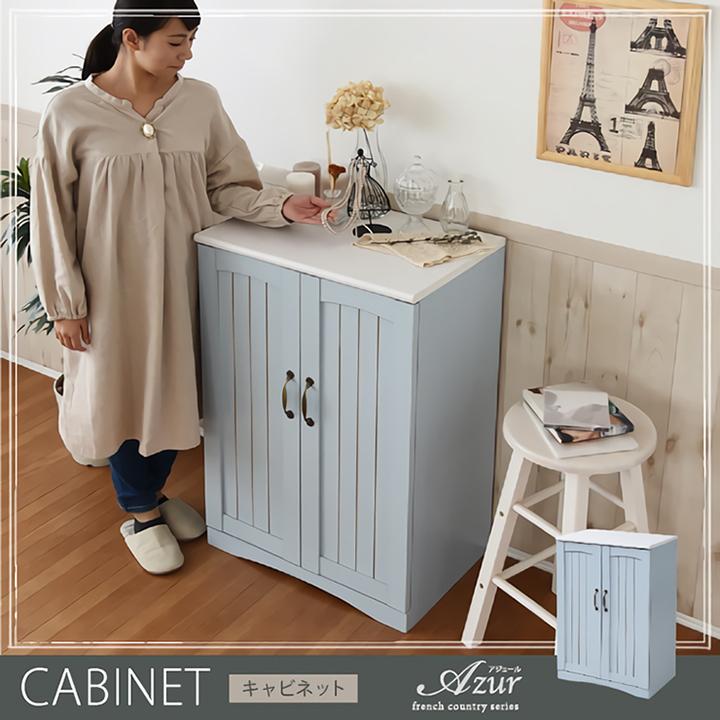 フレンチカントリー家具 キャビネット Azur(アジュール) 幅60cm FFC-0002 リビング収納 収納棚 サイドボード フレンチスタイル ブルー&ホワイト