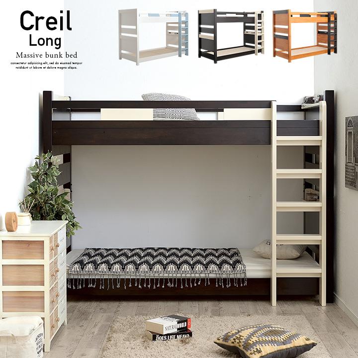 業務用可 超激得SALE 耐荷重700kg 耐震設計 宮付き 2段ベッド 二段ベッド Creil Long クレイユ ロング 3色対応 大人用 大型 コンセント付き 35%OFF 木製 ベッド シングルベッド 子供用ベッド 子供部屋 分割可能 おしゃれ