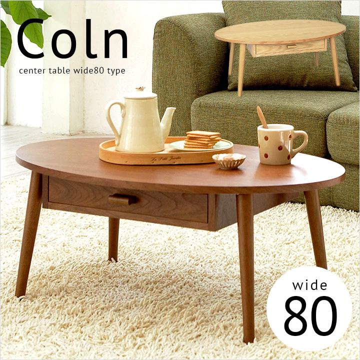 【引出付き】幅80cm センターテーブル Coln(コルン) 2色対応 CT-848W テーブル ローテーブル 北欧 木製 ナチュラル シンプル カフェ風 おしゃれ