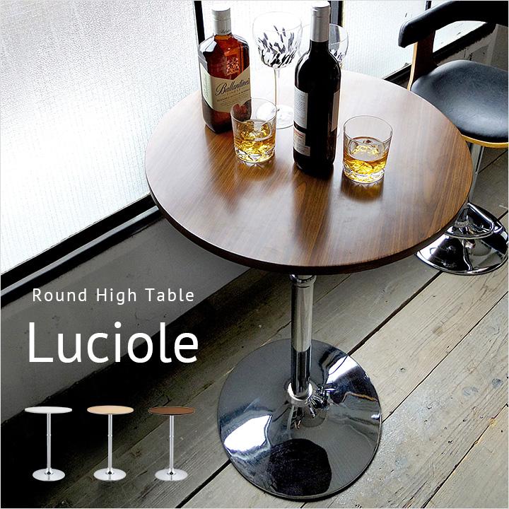 【割引クーポン配布中】【ラウンドテーブル】ハイテーブル Luciole (ルシオール) φ60cm KNT-J1061 ラウンドテーブル カウンターテーブル バーテーブル