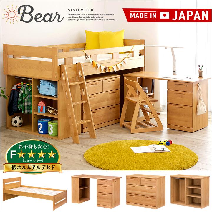 【国産/高級材アルダー無垢材使用】システムベッド Bear3(ベア3) ロフトベッド システムデスク 学習机 シングルベッド チェスト ハンガーラック デスク ベッド 子供部屋 木製 日本製 子供 大人