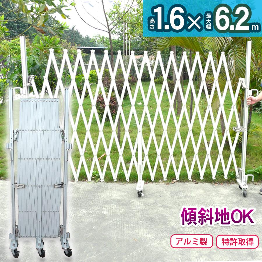 <アルミゲートEXG1560N>幅6.2m×高さ1.6m アルマックス製 特許 傾斜地対応 NETIS 伸縮門扉 アコーディオンゲート アルミフェンス 蛇腹ゲート ジャバラゲート キャスターゲート ガレージゲート 仮設ゲート 間仕切り 伸縮ゲート クロスゲート バリケード
