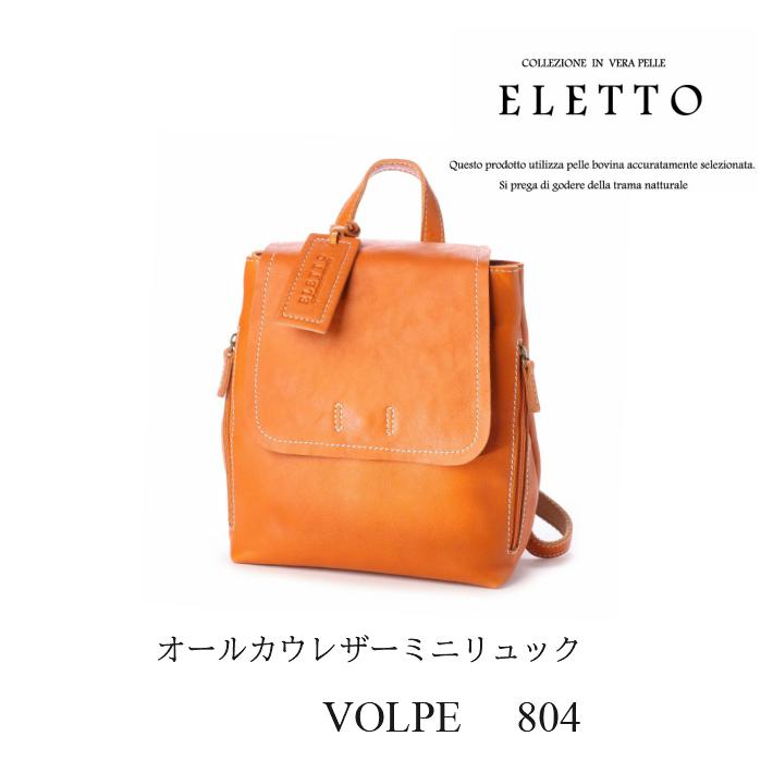 【送料無料】ELETTO(エレット) オールレザーバッグコレクション/ミニリュック/牛革/大人/軽量/リュック/旅行