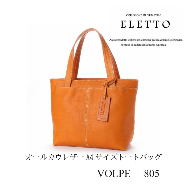 【送料無料】ELETTO(エレット) オールレザーバッグコレクション/A4対応トートバッグ/牛革/大人/軽量/A4サイズ/通勤