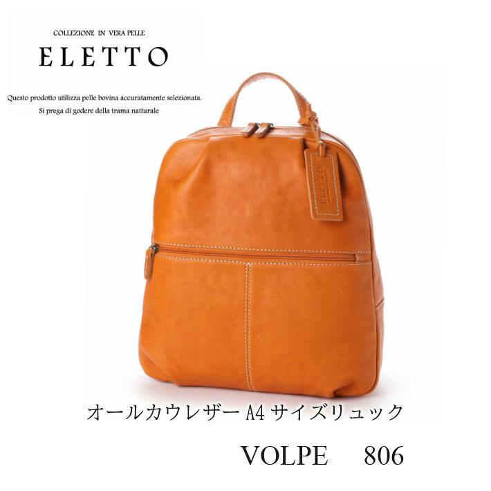 【送料無料】ELETTO(エレット) オールレザーバッグコレクション/A4サイズリュック/牛革/大人/軽量/リュック/旅行/A4