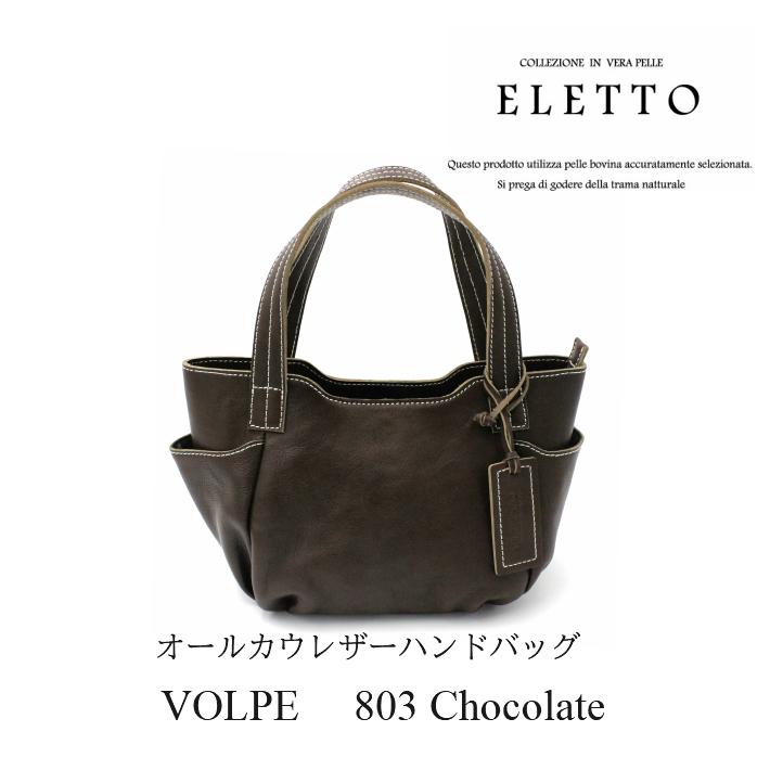 【送料無料】ELETTO(エレット) オールレザーバッグコレクション/ハンドバッグチョコレートカラー/牛革/大人/軽量/手提げ
