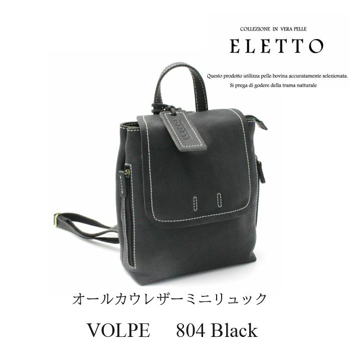 【送料無料】ELETTO(エレット) オールレザーバッグコレクション/ミニリュックブラックカラー/牛革/大人/軽量/リュック/旅行