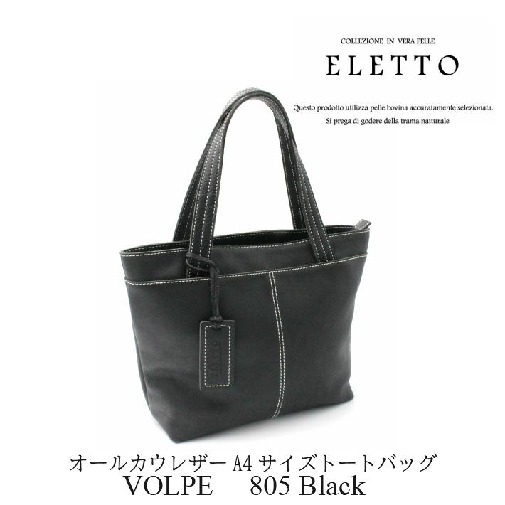 【送料無料】ELETTO(エレット) オールレザーバッグコレクション/A4対応トートバッグブラックカラー/牛革/大人/軽量/A4サイズ/通勤