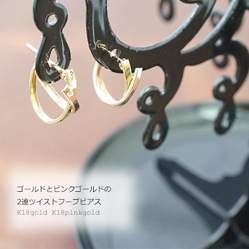 送料無料 フープピアス K18ゴールドとK18ピンクゴールドの2連ツイストフープ プレゼント 春夏 大人気