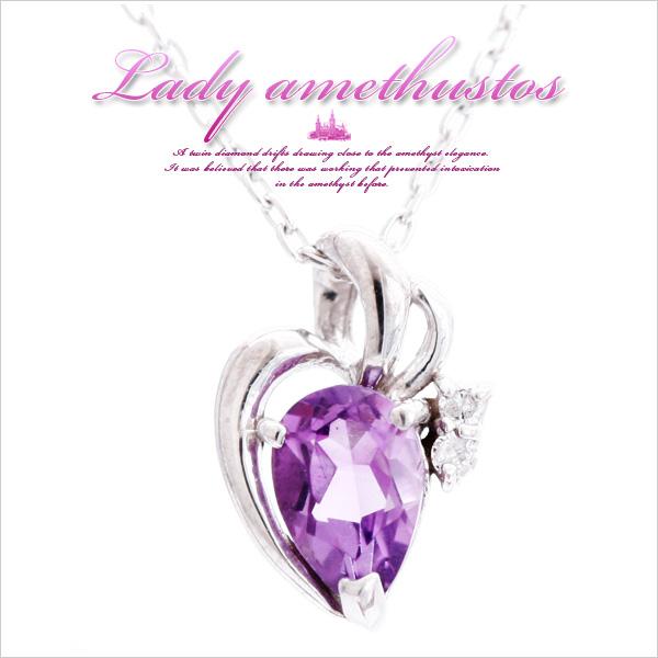 アメジストに双子の天然ダイヤモンドが寄り添う Lady amethustos K10ホワイトゴールドアメジスト×天然ダイヤモンドネックレス 発送目安:2~3週間 送料無料 プレゼント 春夏 大人気
