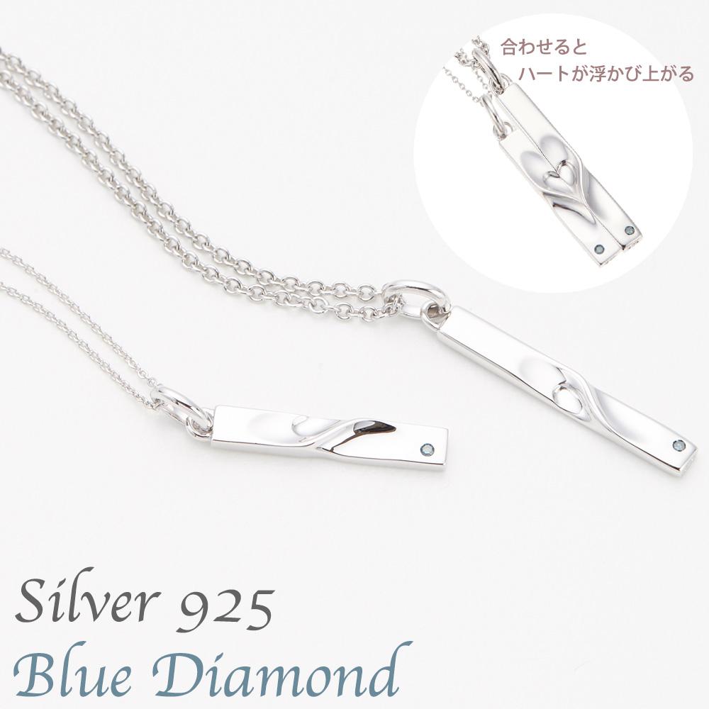 ペアネックレス レディース メンズ ブルーダイヤモンド シルバー925製 ハート バー メタル 大人可愛い シンプル カジュアル セット お揃い ギフト 送料無料